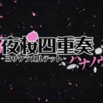 今期アニメ OP & ED ベスト3決定!(2013年10月~12月)