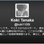 今度こそ本物か?元KAT-TUNの田中聖さん、Twitterを始める まずファンに謝罪