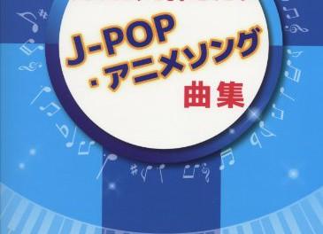 アニオタ「JPOPは糞!JPOP歌手をアニソンタイアップに使うな!」