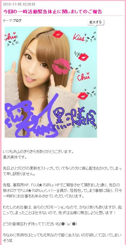 黒沢美怜ブログ「☆みれにゃん☆のヘッポコまいにち」Powered by Ameba