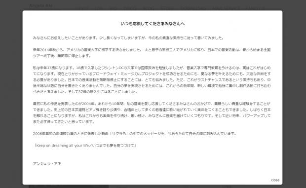 Angela Aki Official Website