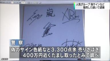 ジャニーズ「嵐」「KAT-TUN」などの偽サインを販売して400万円荒稼ぎ 親子3人を逮捕 大分