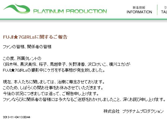 株式会社プラチナムプロダクション公式サイト PLATINUM PRODUCTION