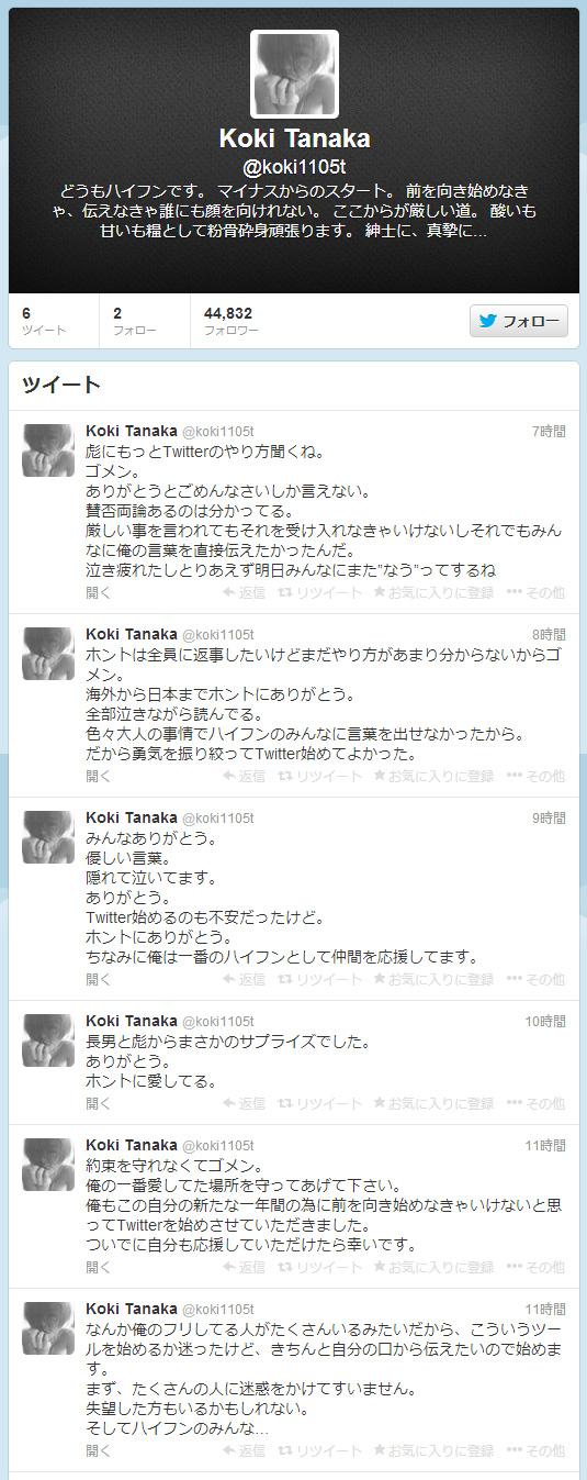 Koki Tanaka  koki1105t さんはTwitterを使っています