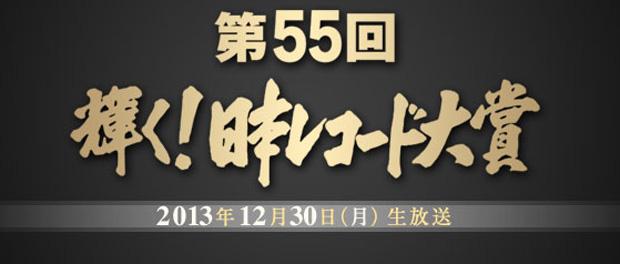 『第55回日本レコード大賞』各賞発表!EXILE、AKB48、氷川きよしらが大賞候補に