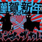 オタク「マキシマムザホルモンとかDQN音楽ww」