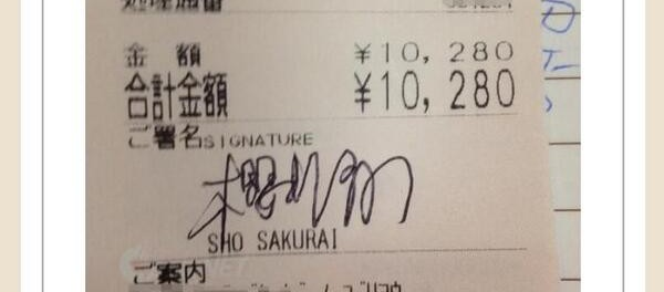嵐・櫻井翔、署名レシート流出&北川景子との熱愛ガセ情報で災難続き!