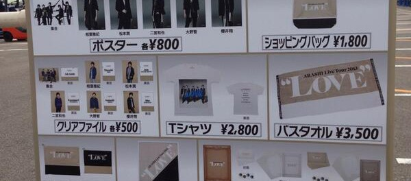 【画像】トップアイドル嵐のコンサートグッズが意外に安いと話題