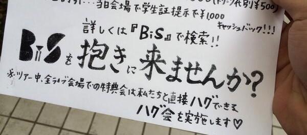 【日本ハジマタ】なんと、たった3000円でアイドルにハグして貰えるらしいwwwww