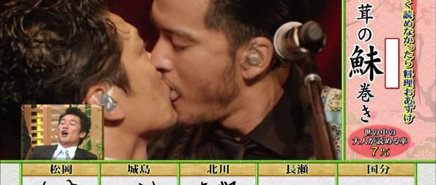 【放送事故】TOKIO長瀬と国分がまさかのディープキスwwwwwwwwwww(画像あり)