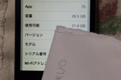 20分で200行ったらiPod touch 32GBかち割る、絶対