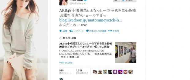 AKB48・小嶋陽菜(25) 2chまとめサイトを見てるwww 長嶋茂雄が小嶋陽菜とふなっしーの写真を見ている画像に「なんだこれーww」