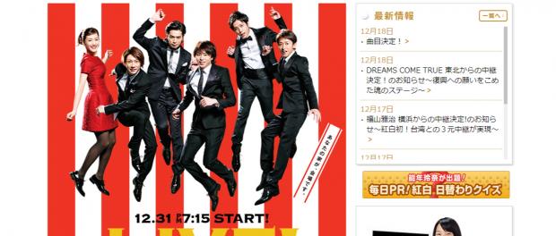 第64回NHK紅白歌合戦 全曲目発表!メドレー大杉だろjk