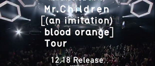 Mr.Children「NOT FOUND」ライブ映像がYouTubeにて公開 LIVE DVD & Blu-ray「Mr.Children[(an imitation) blood orange] Tour」