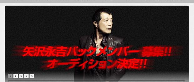 矢沢永吉がバックメンバーを一般公募!オーディション開催