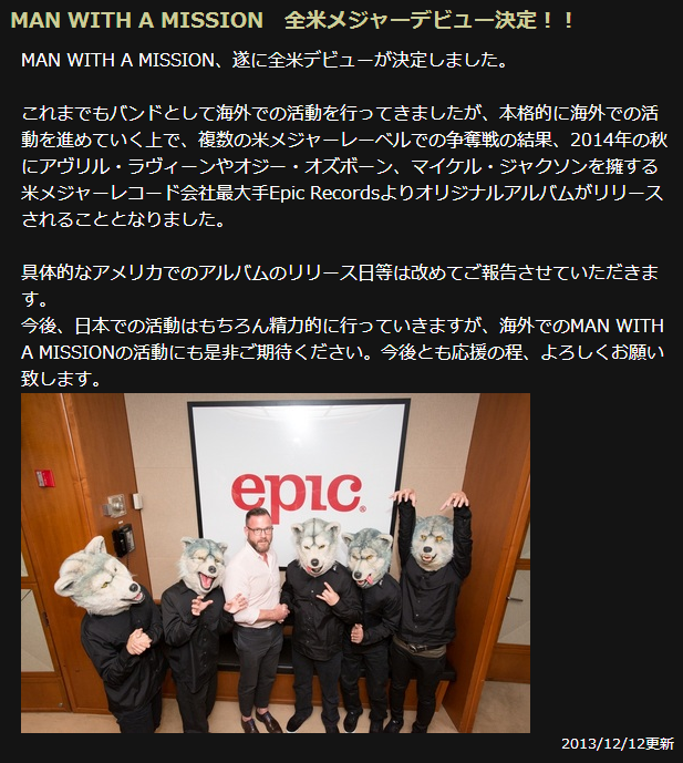 MAN WITH A MISSION 全米メジャーデビュー決定!!   MAN WITH A MISSION