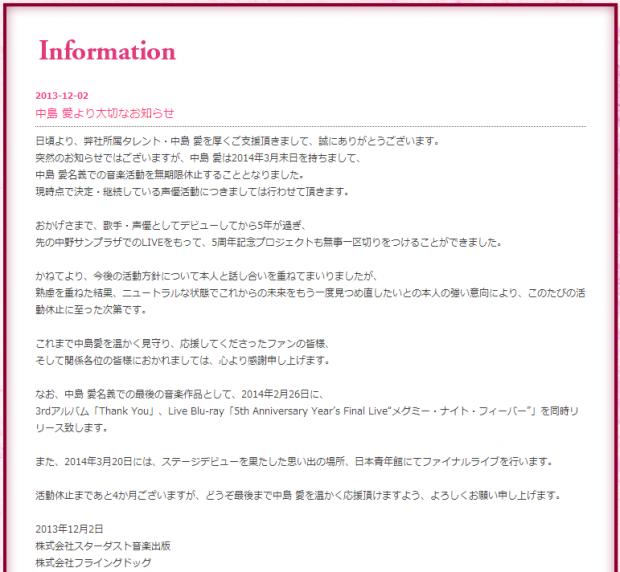 "News   Megumi Nakajima Official Fanclub ""I LOVE YOU"""