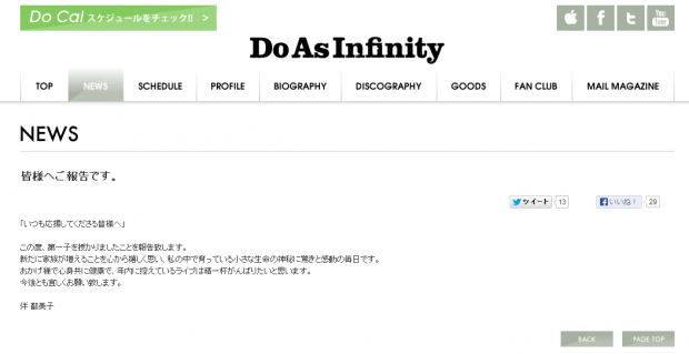 NEWS|Do As Infinity ドゥ・アズ・ インフィニティ  OFFICIAL WEBSITE