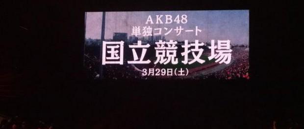 AKB48 解体前の国立競技場ライブ決定で嵐ファン激怒wwwww 「国立は嵐の聖地なのに」「アラフェスが国立最後のコンサートだって言ってたのにどーなってんの??」