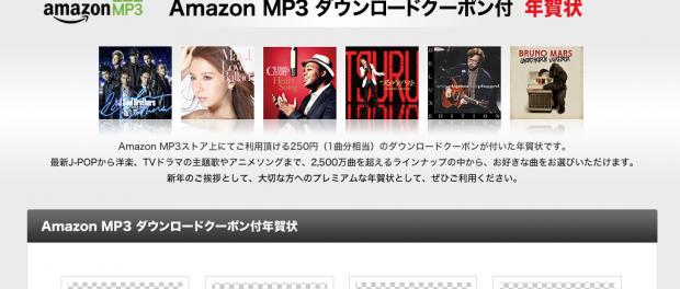 【乞食速報】Amazon mp3の250円クーポンが198円キタ━━━━━(゚∀゚)━━━━━!!