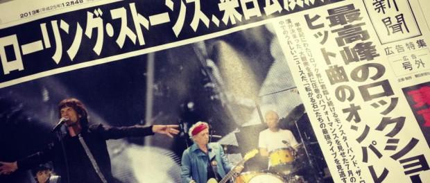 ザ・ローリング・ストーンズの東京ドーム3公演、チケットに25万件応募殺到