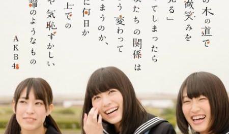 AKB48が16作ミリオン達成で遂にB'z越え!名実ともに邦楽トップへ おまいら文句ないよな?