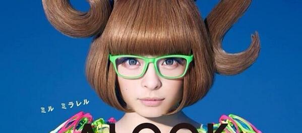 【悲報】きゃりーぱみゅぱみゅのメガネ姿が似合わなすぎwwwwwwww(画像あり)