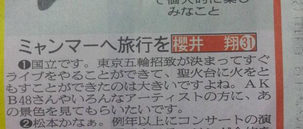 嵐・櫻井翔「国立の景色をAKBにも見てほしい」 AKB叩きまくったあらしっく息してないwwwwww