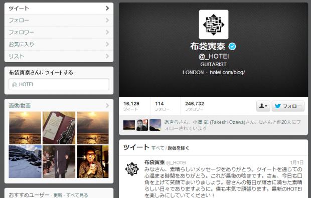 布袋寅泰  _HOTEI さんはTwitterを使っています