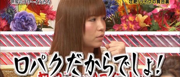 【AKB48】口パク問題に藤本美貴「どうしても許せない」 武田鉄矢「ちゃんと労働していない」【きゃりーぱみゅぱみゅ】