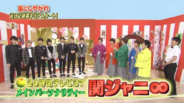 24時間テレビ関ジャニ