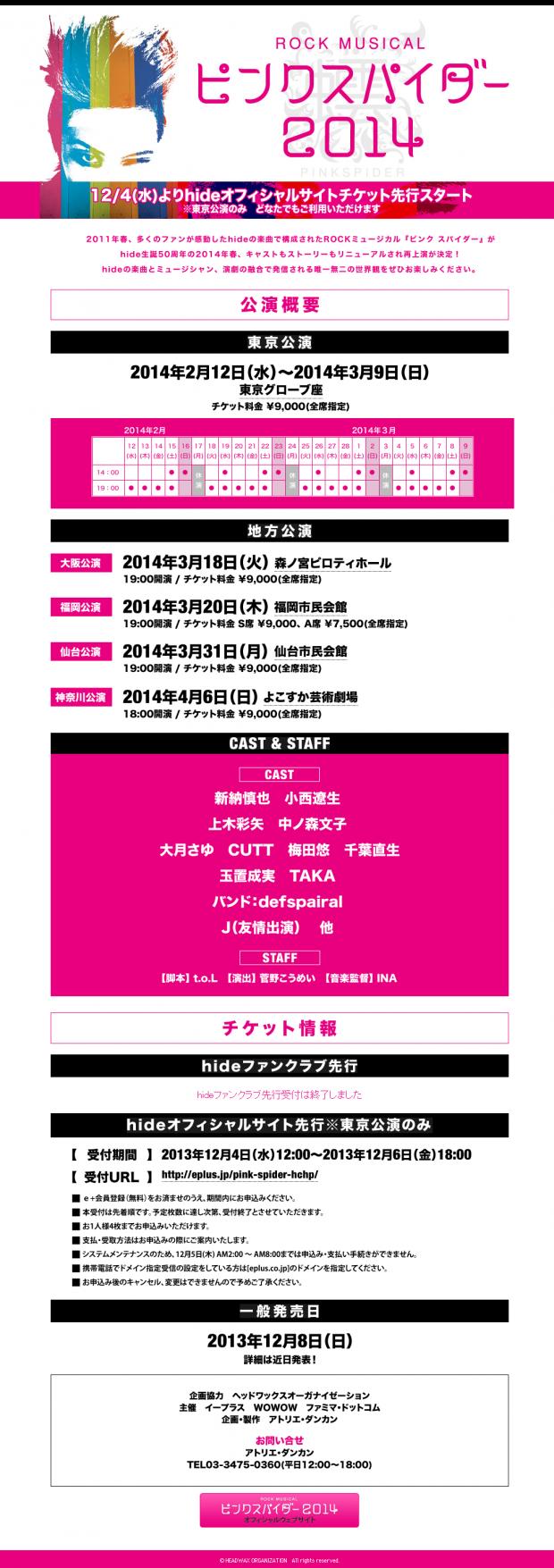 ROCK MUSICAL ピンクスパイダー2014|hide-city