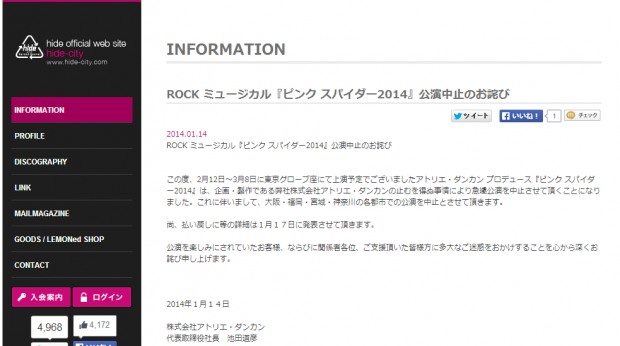 ROCK ミュージカル『ピンク スパイダー2014』公演中止のお詫び|INFORMATION|hide official web site [hide-city