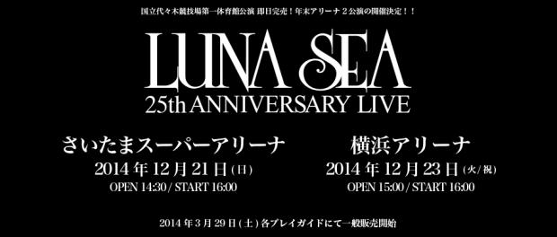 LUNA SEA、早くも年末公演を発表wwwwww