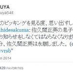 佐久間さん追悼の声続々 元「JUDY AND MARY」のTAKUYA「自分の右手のピッキングを見るたび、思い出すし、生きてる」