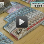 NMB48・西村愛華と握手したすぎて、他人のクレジットカードを使いCD486枚購入 詐欺容疑でAKBファンの学生ら6人書類送検 なお、握手券は全てリーダーが独り占めwwwwww