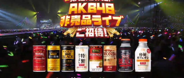 CMでやってるワンダのAKB48非売品ライブって、大島優子出るの??