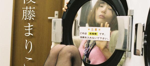 【悲報】J-POP最後の希望・後藤まりこさん、ニートでも通る楽天カードの審査に落ちる