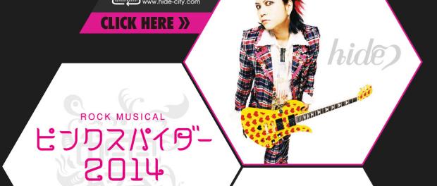 hideのミュージカル「ピンクスパイダー2014」公演中止 チケットが売れなさすぎたらしい