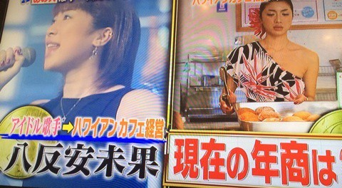 レコード大賞最優秀新人賞 SHOOTING STAR 八反安未果が年商8000万円の社長になっていた 有吉ゼミに出演