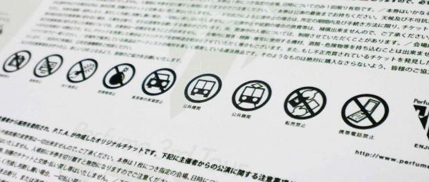 日本のクソ歌手「ライブでは撮影機器の持ち込み禁止」