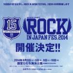 ROCK IN JAPAN FES 2014 今年は2週連続計4日開催