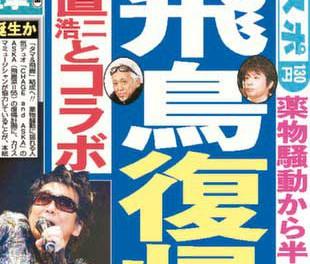 チャゲアスのASKA復帰へ!玉置浩二とのコラボ「TAMAKI&ASKA」結成 既にレコーディング済
