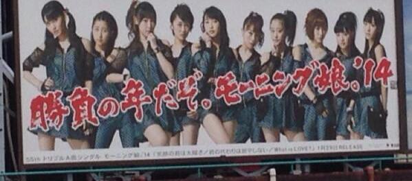 【画像あり】モーニング娘。'14の街中看板広告がひどいと話題に