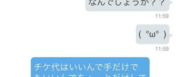 【画像あり】乞食女「ホルモン京都のチケット譲りますってひとに、チケ代はいらないから手(ry っていわれたーーーーーーー」