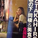 【悲報】ともちん こと 板野友美、EXILEのTAKAHIROと同棲キタ━━━(゚∀゚)━━━!!