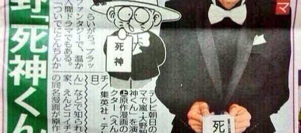 嵐・大野智が4月スタートのテレビ朝日系ドラマ『死神くん』で主演(動画あり)