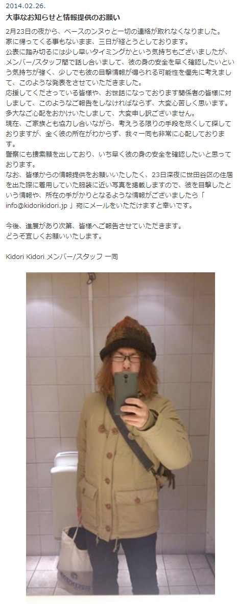 Kidori-Kidori-news