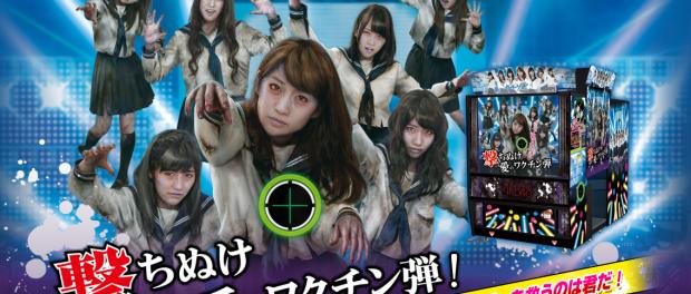 AKBのゾンビゲームwwwwアンチ向けのゲームだろ、これwwwww 「セーラーゾンビ ~AKB48 アーケード・エディション~」4月より稼動