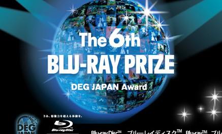 第6回DEGジャパン・アワード/ブルーレイ大賞 ユーザー大賞「ももクロ 秋の二大祭り『男祭り+女祭り2012』」